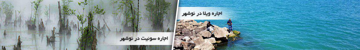 اجاره سوئیت و ویلا در نوشهر